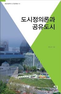 도시정의론과 공유도시