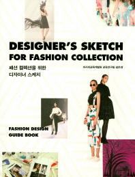 패션 컬렉션을 위한 디자이너 스케치