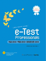 e-Test Professionals(한글2014+엑셀2013+파워포인트2013)