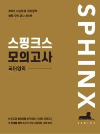 스핑크스 고등 국어영역 모의고사 봉투 2회(2019)(2020 수능대비)
