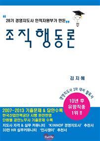 경영지도사 인적자원관리(1) 조직행동론 기출문제풀이 (07년~13년)