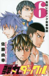 彈丸タックル 高校レスリング靑春物語 6
