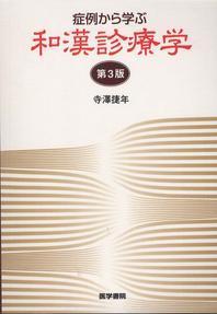 症例から學ぶ和漢診療學