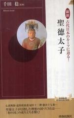 圖說古代日本のル―ツに迫る!聖德太子