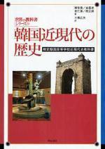 韓國近現代の歷史 檢定韓國高等學校近現代史敎科書