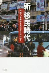 新移民時代 外國人勞動者と共に生きる社會へ