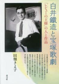 白井鐵造と寶塚歌劇 「レビュ-の王樣」の人と作品
