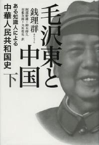 毛澤東と中國 ある知識人による中華人民共和國史 下