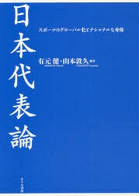 日本代表論 スポ-ツのグロ-バル化とナショナルな身體