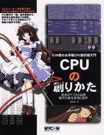 CPUの創りかた IC10個のお手輕CPU設計超入門 初步のデジタル回路動作の基本原理と製作
