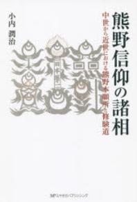 熊野信仰の諸相 中世から近世における熊野本願所と修驗道