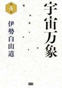宇宙万象 第4卷