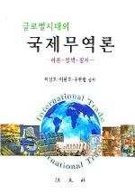 글로벌시대의 국제무역론