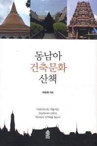 동남아 건축문화 산책