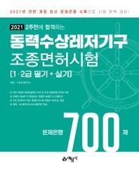 2주만에 합격하는 동력수상레저기구 조종면허시험 문제은행 700제(2021)