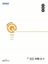 우공비Q 중등 수학 3-1 기본편(2022)