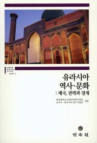 유라시아 역사 문화: 제국, 권력과 경계