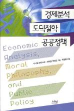 경제분석 도덕철학 공공정책