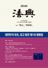 법전(2014)