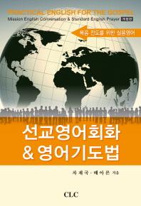 선교영어회화&영어기도법