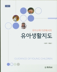 유아교육기관에서의 유아생활지도