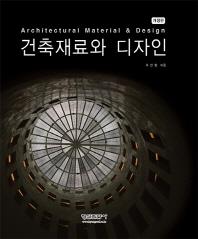 건축재료와 디자인