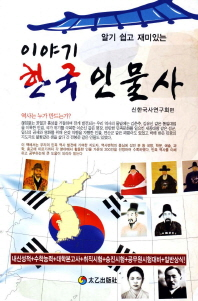 알기 쉽고 재미있는 이야기 한국인물사