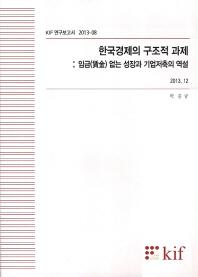 한국경제의 구조적 과제: 임금 없는 성장과 기업저축의 역설