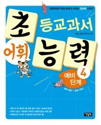 초등교과서 어휘 능력 예비 단계. 4(예비 초등~초등 1학년)