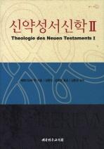 신약성서신학. 2