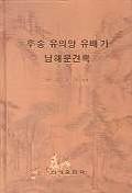 후송 유의양 유배기 남해문견록