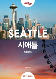 저스트고 시애틀: 포틀랜드(2019-2020)