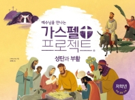 예수님을 만나는 가스펠 프로젝트: 성탄과 부활(저학년 학생용)