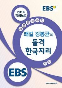 EBS 자료분석특강: 쾌걸 강봉균의 돌격 한국지리(2014)