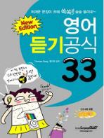 영어 듣기공식 33 (New Edition)
