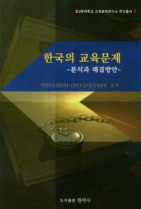 한국의 교육문제
