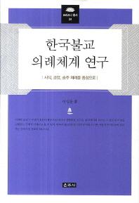 한국불교 의례체계 연구