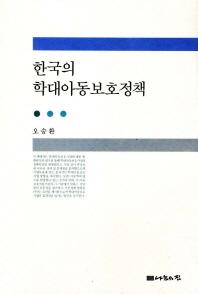 한국의 학대아동보호정책