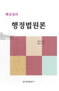 핵심정리 행정법원론