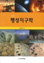 행성지구학(제3판)