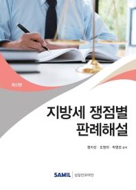 지방세 쟁점별 판례해설(2019)