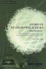 WTO체제 이후 한국 산업피해구제제도 및 운영 평가
