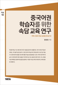 중국어권 학습자를 위한 속담 교육 연구