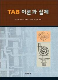 TAB 이론과 실제