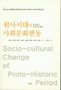 원사시대의 사회문화변동