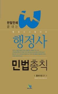 한 달 만에 끝내는 행정사 민법총칙(2013)(인터넷전용상품)