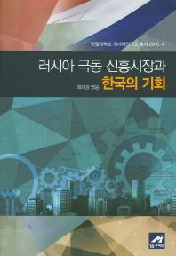 러시아 극동 신흥시장과 한국의 기회