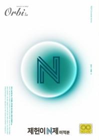 오르비 고등 미적분 제헌이 N제(2020)(2021 수능대비)