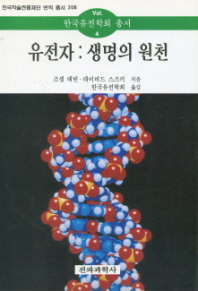 유전자:생명의 원천