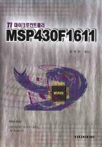 MSP430F1611(TI 마이크로컨트롤러)